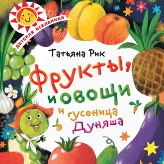 Аудиокнига Фрукты, овощи и гусеница Дуняша