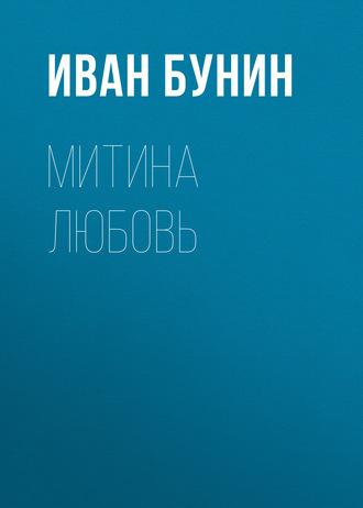 Аудиокнига Митина любовь