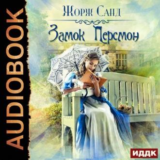 Аудиокнига Замок Персмон