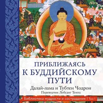 Аудиокнига Приближаясь к буддийскому пути