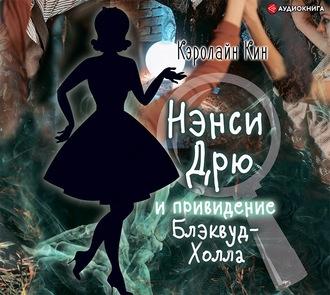 Аудиокнига Нэнси Дрю и привидение Блэквуд-Холла