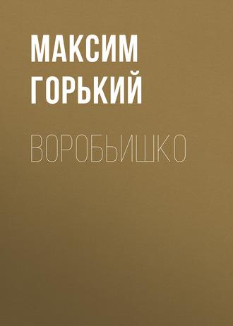 Аудиокнига Воробьишко