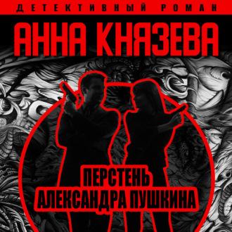 Аудиокнига Перстень Александра Пушкина