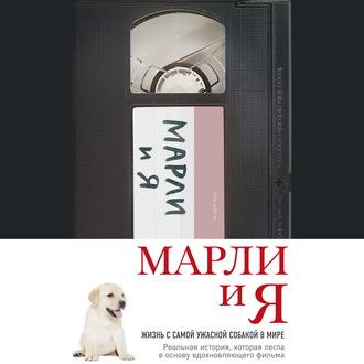 Аудиокнига Марли и я: жизнь с самой ужасной собакой в мире