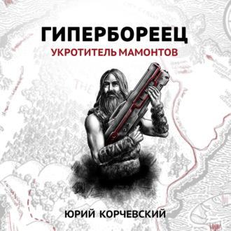 Аудиокнига Гипербореец. Укротитель мамонтов