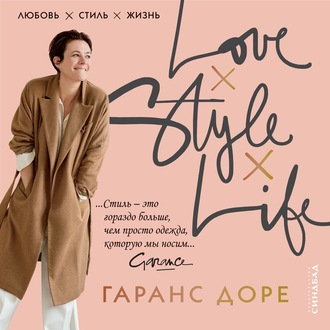 Аудиокнига Любовь. Стиль. Жизнь