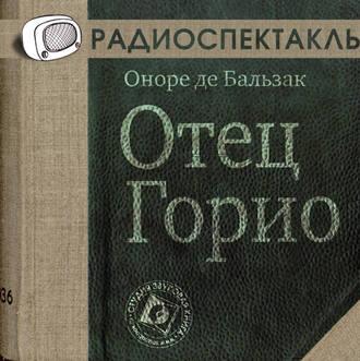 Аудиокнига Отец Горио (спектакль)