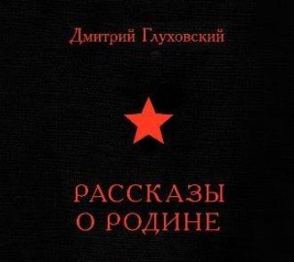 Аудиокнига Рассказы о Родине (сборник)