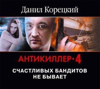 Аудиокнига Антикиллер – 4. Счастливых бандитов не бывает