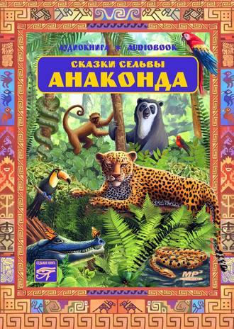 Аудиокнига Сказки сельвы. «Анаконда»