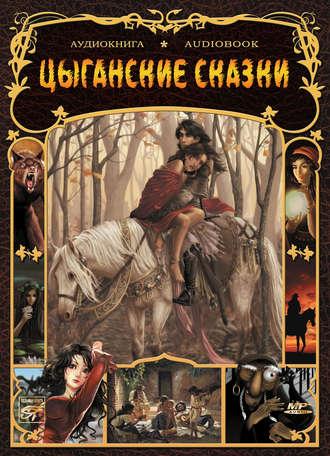 Аудиокнига Цыганские народные сказки