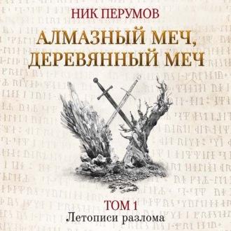 Аудиокнига Алмазный Меч, Деревянный Меч. Том 1