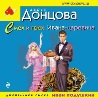 Аудиокнига Смех и грех Ивана-царевича