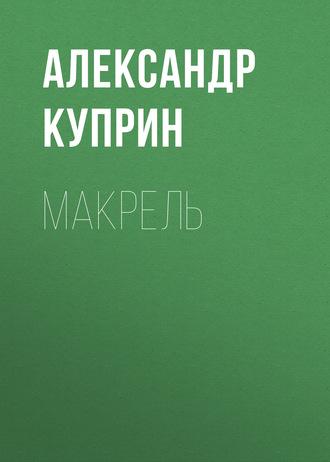 Аудиокнига Макрель