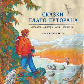 Аудиокнига Сказки плато Путорана