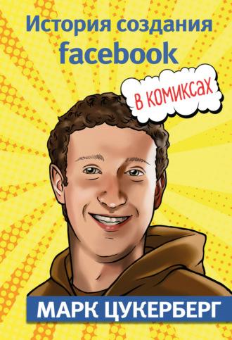 Купить Марк Цукерберг. История создания Facebook