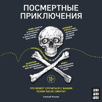 Аудиокнига Посмертные приключения. Что может случиться с вашим телом после смерти?