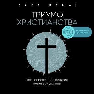 Аудиокнига Триумф христианства. Как запрещенная религия перевернула мир