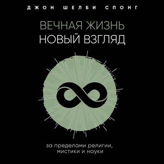 Аудиокнига Вечная жизнь: новый взгляд. За пределами религии, мистики и науки