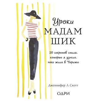 Аудиокнига Уроки мадам Шик. 20 секретов стиля, которые я узнала, пока жила в Париже