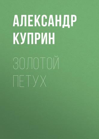 Аудиокнига Золотой петух