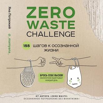 Аудиокнига Zero Waste Challenge. 155 шагов к осознанной жизни