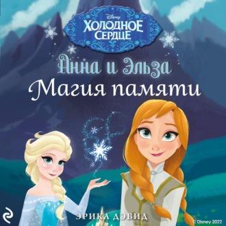 Аудиокнига Анна и Эльза. Магия памяти