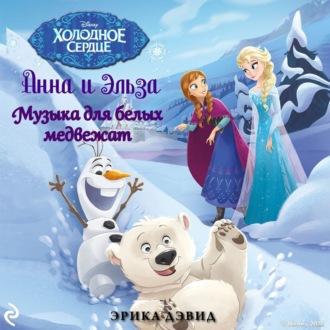 Аудиокнига Анна и Эльза. Музыка для белых медвежат