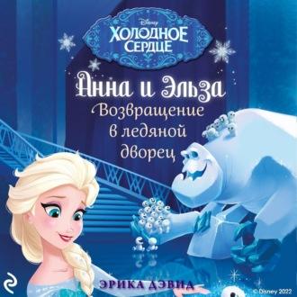 Аудиокнига Анна и Эльза. Возвращение в ледяной дворец
