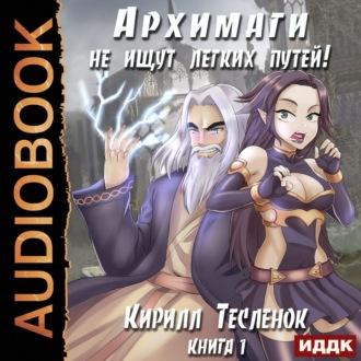 Аудиокнига Архимаги не ищут легких путей. Книга 1