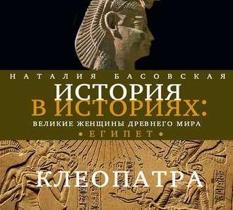 Аудиокнига Великие женщины древнего Египта. Царица Клеопатра