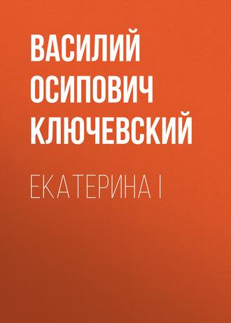 Аудиокнига Екатерина I