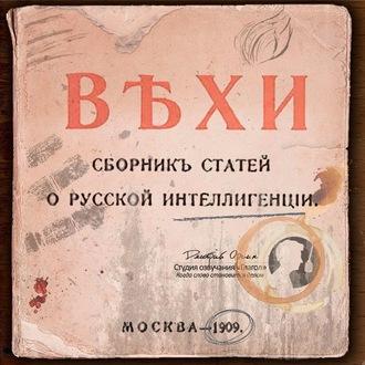 Аудиокнига ВЕХИ. Сборник статей о русской интеллигенции