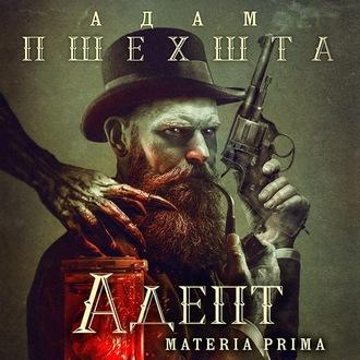 Аудиокнига Адепт