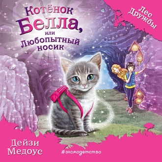 Аудиокнига Котёнок Белла, или Любопытный носик