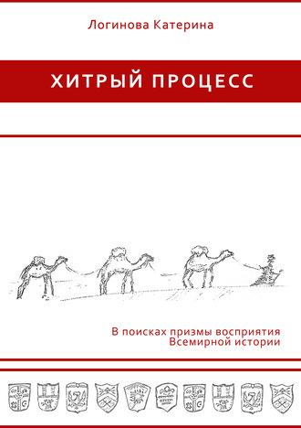 Аудиокнига Стратегия Византии