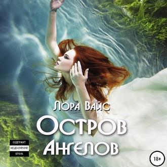 Аудиокнига Остров Ангелов