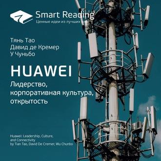 Аудиокнига Ключевые идеи книги: Huawei. Лидерство, корпоративная культура, открытость. Тянь Тао, Давид де Кремер, У Чуньбо
