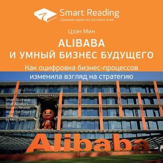 Аудиокнига Ключевые идеи книги: Alibaba и умный бизнес будущего. Как оцифровка бизнес-процессов изменила взгляд на стратегию. Цзэн Мин