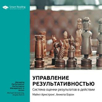 Аудиокнига Ключевые идеи книги: Управление результативностью. Система оценки результатов в действии. Майкл Армстронг, Анжела Бэрон