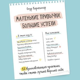 Аудиокнига Маленькие привычки, большие успехи. 51 вдохновляющая практика, чтобы стать лучшей версией себя