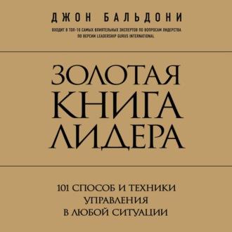 Аудиокнига Золотая книга лидера. 101 способ и техники управления в любой ситуации