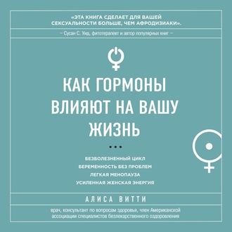 Аудиокнига Код Женщины. Как гормоны влияют на вашу жизнь