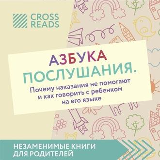 Аудиокнига Обзор на книгу Нины Ливенцовой «Азбука послушания. Почему наказания не помогают и как говорить с ребёнком на его языке»