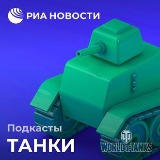 Аудиокнига Прорывные советские танки, которые изменили ход войны
