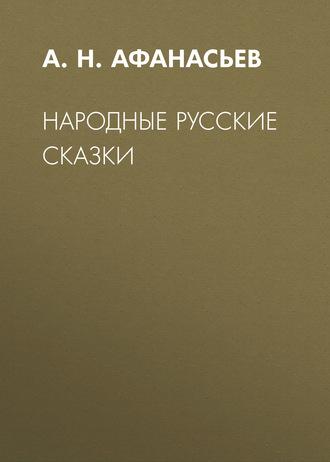 Аудиокнига Народные русские сказки