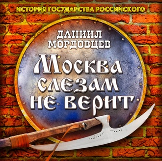 Аудиокнига Москва слезам не верит