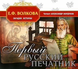 Аудиокнига Первый русский печатник