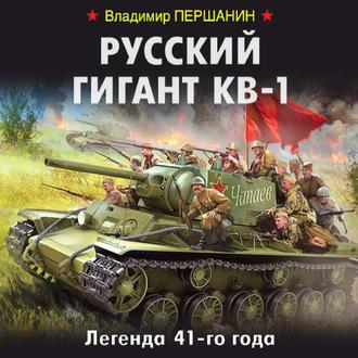Аудиокнига Русский гигант КВ-1. Легенда 41-го года