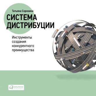 Аудиокнига Система дистрибуции. Инструменты создания конкурентного преимущества